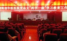 """简阳市中医医院党总支部委员会召开""""两学一做""""学习教育工作会"""