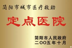 简阳市城市医疗救助定点医院