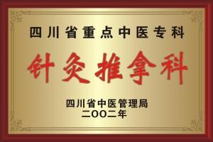 四川省重点中医专科-针灸推拿科