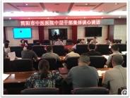 交心谈心 凝心聚力 ——简阳市中医医院扎实开展中层干部谈心谈话活动