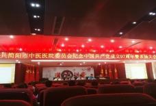 不忘初心、砥砺前行 ——纪念中国共产党成立97周年暨表扬大会