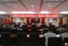 """简阳市中医医院 召开不作为及""""懒散拖""""专项整治工作 动员部署会"""