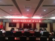 简阳市中医医院召开党委扩大会
