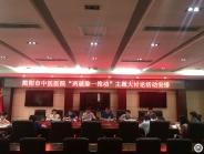 """简阳市中医医院 """"两破除一推动""""主题大讨论活动"""