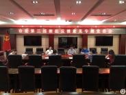 中共简阳市中医医院委员会 市委第三巡察组反馈意见专题党委会