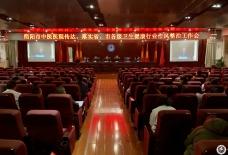 简阳市中医医院 召开传达、落实省、市各级卫生健康行业作风 整治工作会