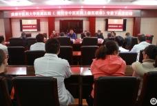 成都中医药大学专家下基层 全面推进简阳市中医医院医联体高质量发展