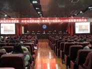跨越发展谱新篇  砥砺奋进再起航——简阳市中医医院2018年总结暨表扬大会