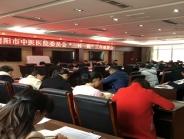 """中共简阳市中医医院委员会 召开""""三转一提""""工作部署会"""