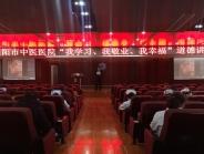 """简阳市中医医院举办 """"我学习、我敬业、我幸福""""道德讲堂"""
