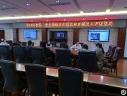 中共简阳市中医医院委员会住院二党支部 2018年度组织生活会及民主评议党员