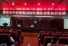 提升意识,防范火患                ——简阳市中医医院2019年消防安全知识培训