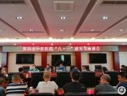 """峥嵘岁月,永不褪色             ——简阳市中医医院""""八·一""""建军节座谈会"""