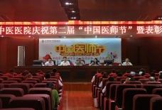 """简阳市中医医院举行""""第二届中国医师节""""庆祝暨表彰大会"""