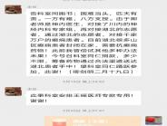情系武汉 向山区献温暖                ----记简阳市中医医院神经内科抗疫先进典型事迹