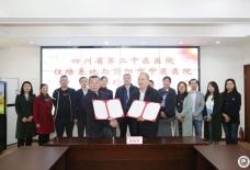 我院与四川省第二中医医院签订规培协议