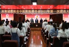 凝聚青春力量 献礼建党百年|共青团简阳市中医医院委员会第一次团员大会顺利召开